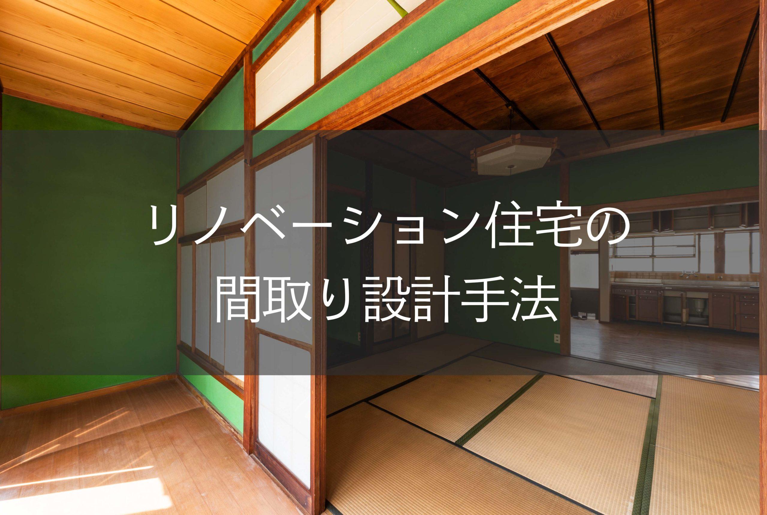 一級建築士が解説!リノベーション住宅の間取り設計手法