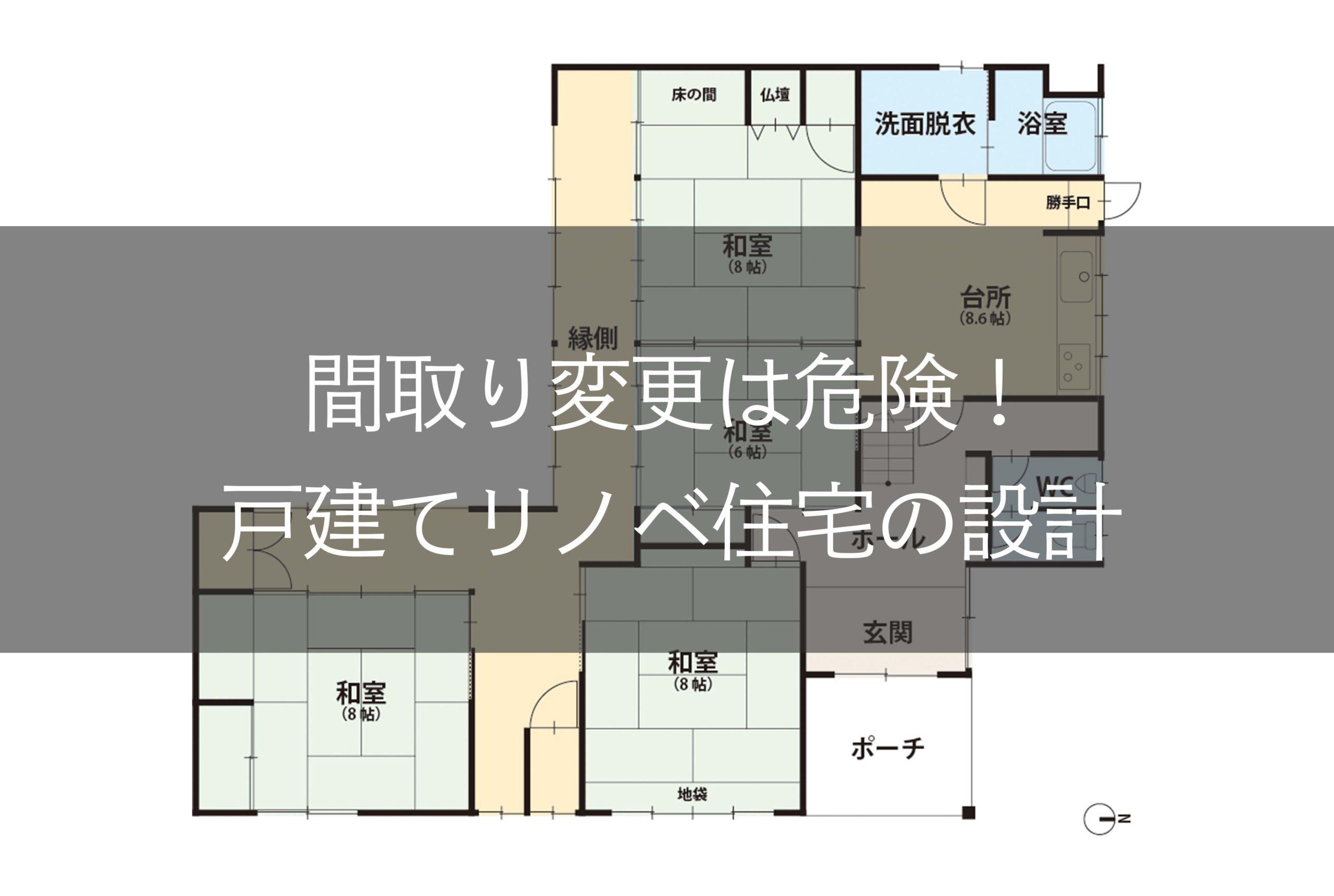 間取り変更は危険!戸建てリノベ住宅の設計