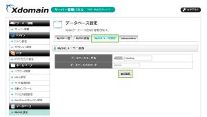 07_MySQLユーザーの追加