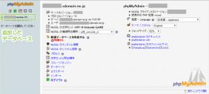 13_phpMyAdmin表示とデータベース