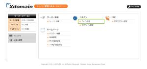 10_HTML管理パネル・ドメイン設定