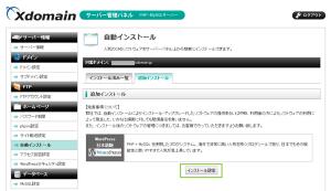 04_インストール設定