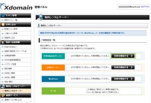 03_PHP&MySQLサーバーの利用を開始する