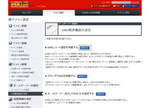 09_DNSレコード設定を利用