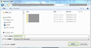 07_Web認証ファイルの保存