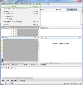 05_FileZilla Clientサイトマネージャー