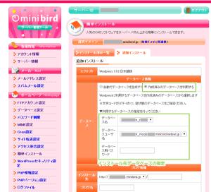 06_インストール設定(作成済みデータベース選択)