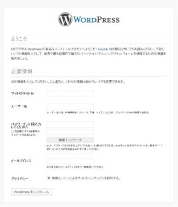04_WordPress初期設定