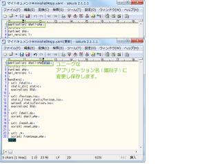 12_アプリケーション名を編集し保存