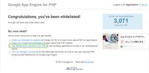 02_Google App Engine for PHPのホワイトリスト登録完了