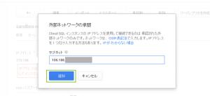 08_IPアドレスの入力と追加
