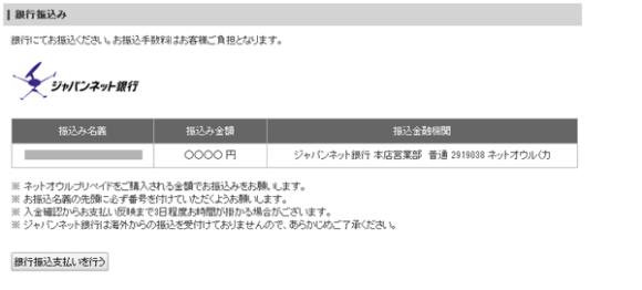 02_銀行振り込み