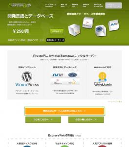 10_WebExpressサイト