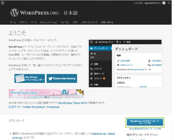 07_WordPress4.0ダウンロード