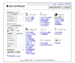 02_XSERVERサーバーパネル