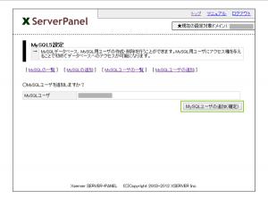 10_MySQLユーザーの追加確認