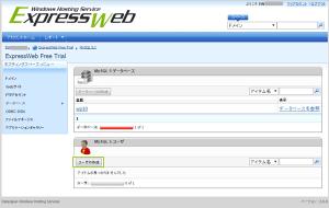 04_ユーザーの作成