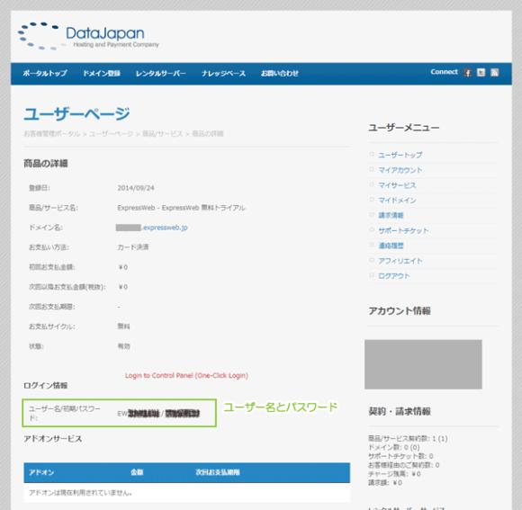 04_ユーザー名と初期パスワード表示