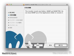 osx_mamp_install_st05