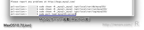 mysql-initialize-macport_st06