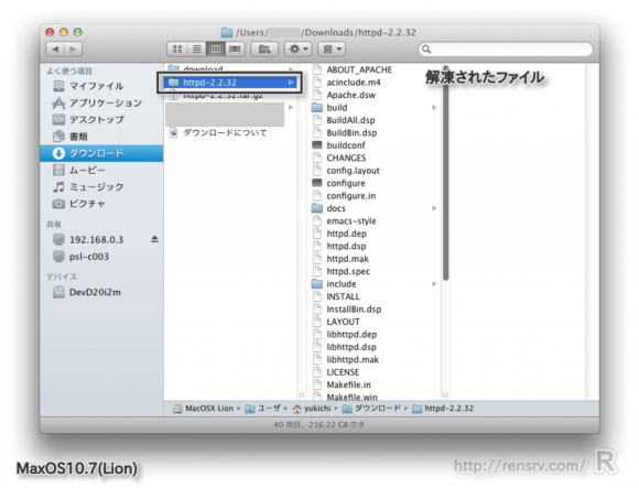 osx_apache_ini_source_st04