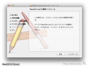 osx_mysql_install_startupitem_st04