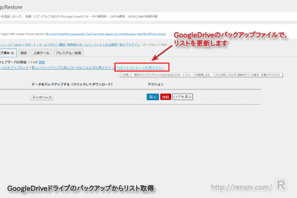 up_restore-googledrive_st12