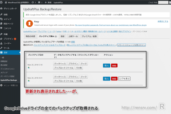 up_restore-googledrive_st13