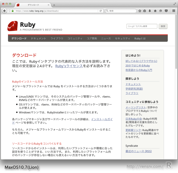 ruby-source-install_st02