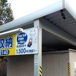 レン太BOX