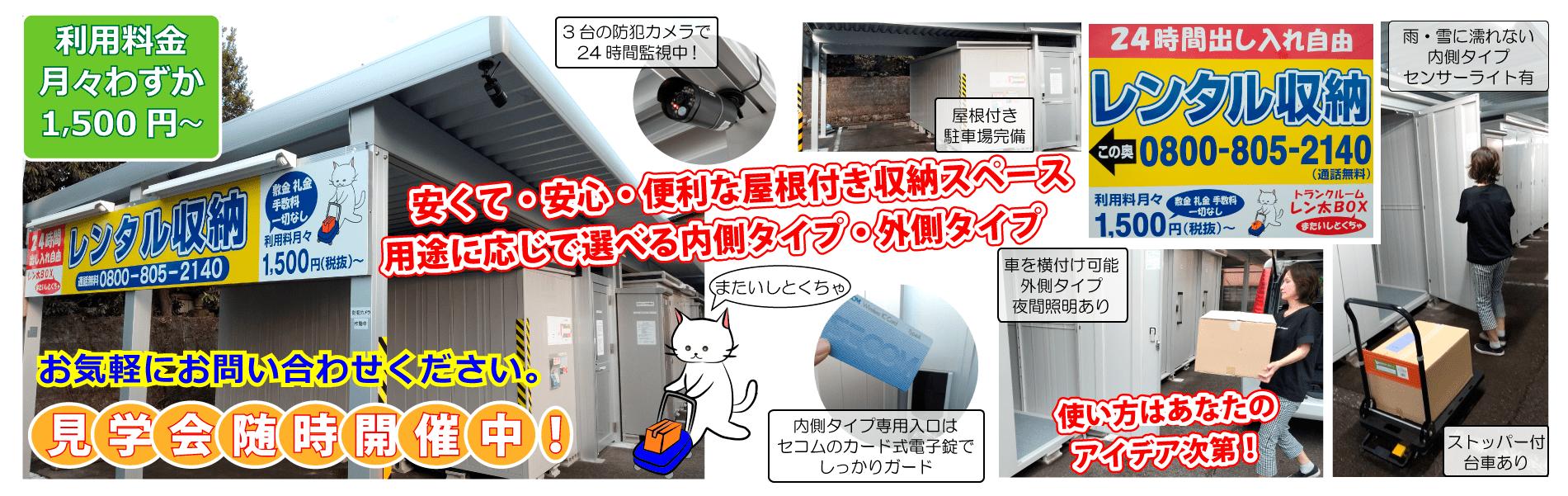 富山のトランクルーム レン太BOXにまたいしとくちゃ
