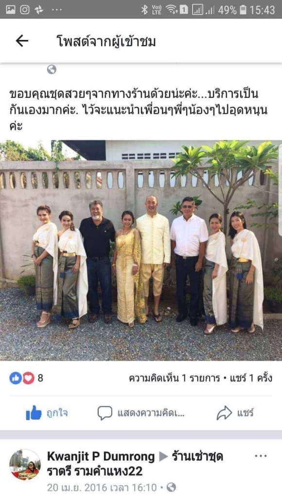 เช่าชุดไทยแต่งงาน