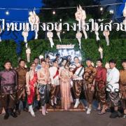 ชุดไทยแต่งอย่างไรให้สวยปัง