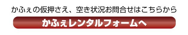 rental-toiawase_01