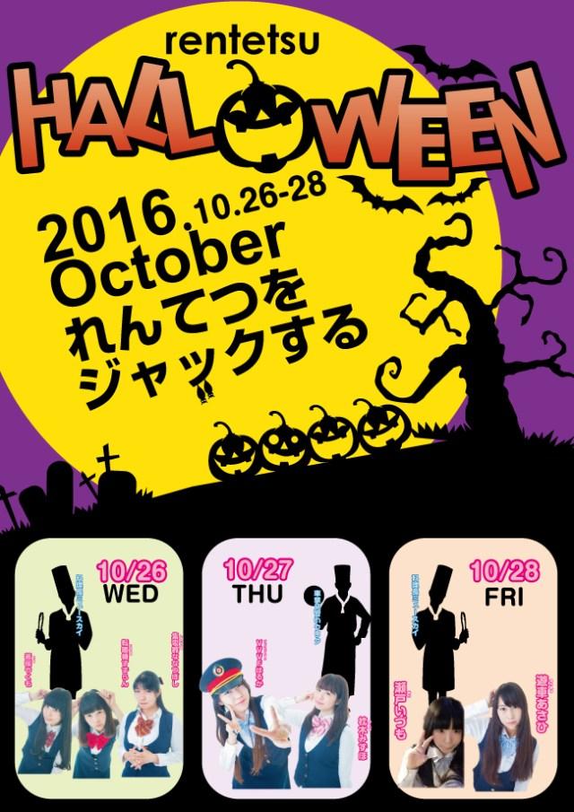 halloweenflier-web