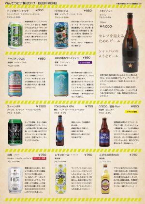 beerfest201709