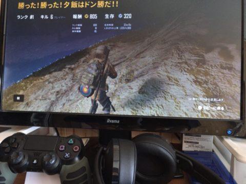PS4版PUBGドン勝画面