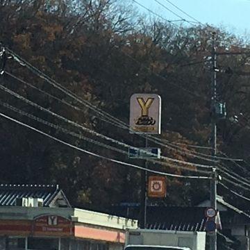 鳥取のローカルコンビニの看板
