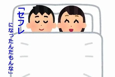 添い寝の会話3