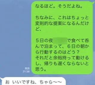 相手とのライン画面4