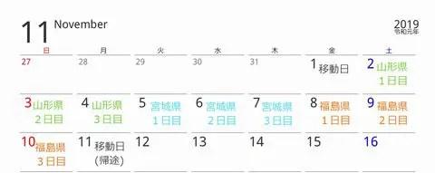 旅ナンパで東北を回る日程表