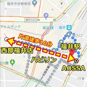 アオッサから西部福井店までの歩いての道のり