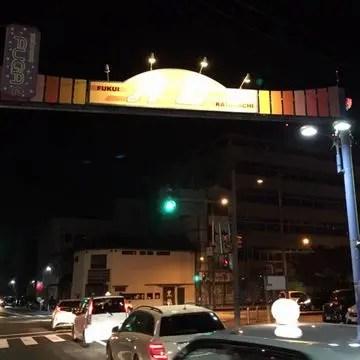 夜の福井片町の看板