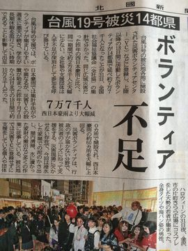 北国新聞の記事