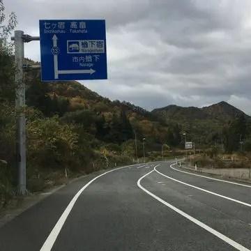 宮城県へと続く山の紅葉