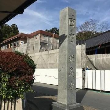 瑞巌寺の石碑