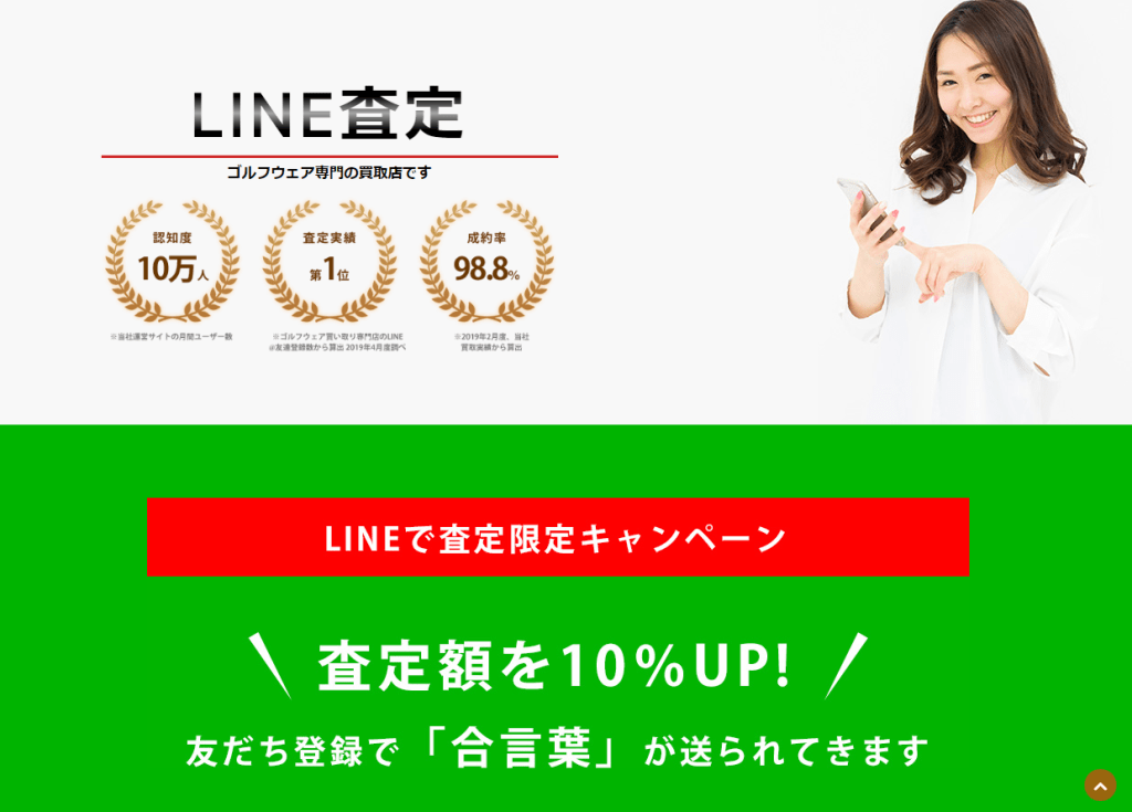 ゴルフウェアのLINE査定・買取