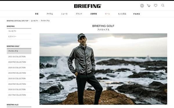 BRIEFING オフィシャルサイトのスクショ