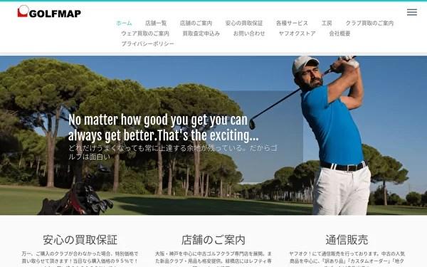 ゴルフマップ ホームページのスクリーンショット