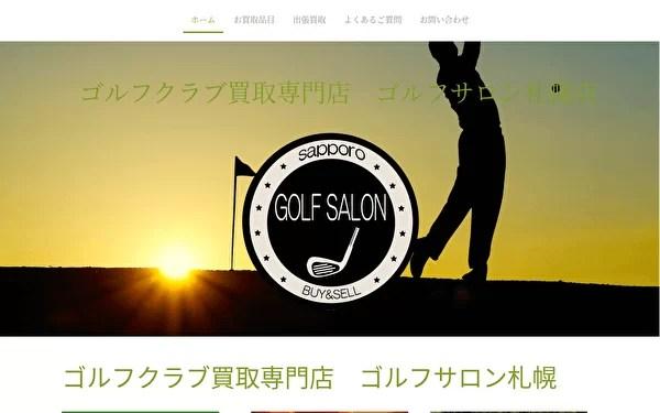 ゴルフサロン札幌 ホームページ スクショ